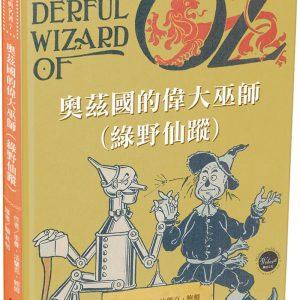 偉大的奧茲國巫師(綠野仙蹤)【全譯復刻162幅彩圖,內附16頁導讀】