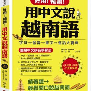 好用!暢銷!用中文說越南語:簡易中文注音學習法 (附中文.越南語朗讀MP3)