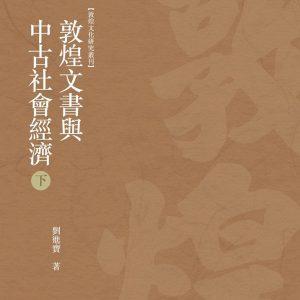 敦煌文書與中古社會經濟 下冊