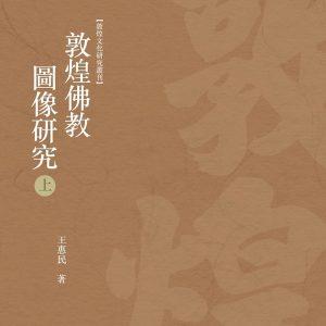 敦煌佛教圖像研究 上冊