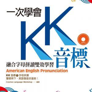 一次學會KK音標:融合字母拼讀雙效學習(25K彩色軟精裝+1MP3)