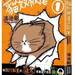 貓皇在上之貓奴被虐日記 1