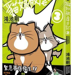 貓皇在上之貓奴被虐日記 3
