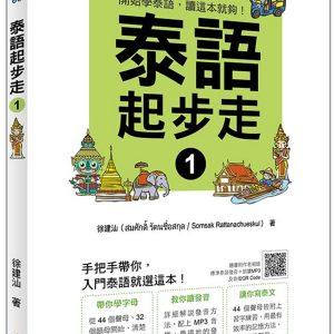 泰語起步走1(隨書附作者親錄標準泰語發音+朗讀MP3、音檔QR Code)