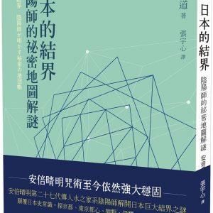 日本的結界:陰陽師的祕密地圖解謎