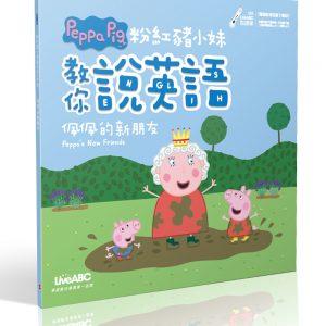 粉紅豬小妹教你說英語:佩佩的新朋友【書+電腦影音互動程式下載版】