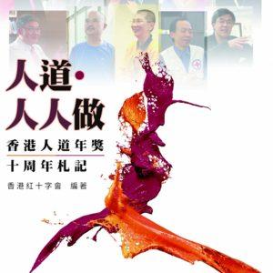 人道.人人做:香港人道年獎十周年扎記