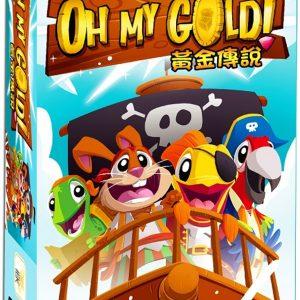 兒童益智教具 黃金傳說OH MY GOLD!