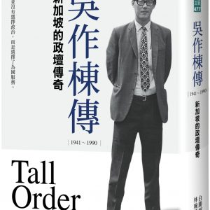 吳作棟傳(1941-1990):新加坡的政壇傳奇