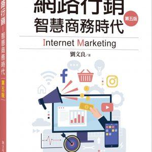 網路行銷:智慧商務時代(第五版)