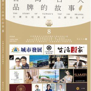 台灣百大品牌的故事8:台灣在地商家 品牌的推手