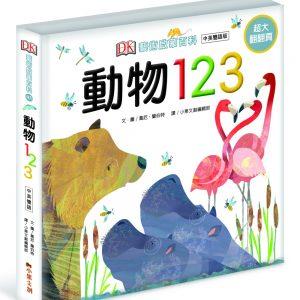 DK藝術啟蒙百科 動物123:中英雙語版