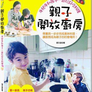 親子開放廚房:手把手和孩子一起玩好吃料理