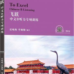 飛躍:IBDP中文B聽力專項訓練(簡體版)