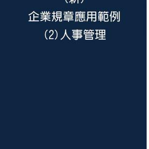 新 企業規章應用範例(2)人事管理