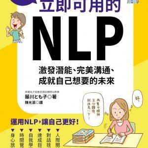 漫畫圖解 立即可用的NLP:激發潛能、完美溝通、成就自己想要的未來
