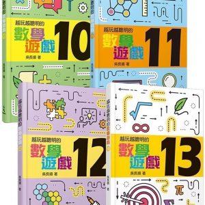 越玩越聰明的數學遊戲10~13(共4冊)