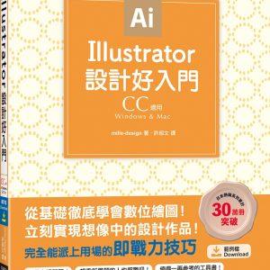 Illustrator設計好入門(CC適用)