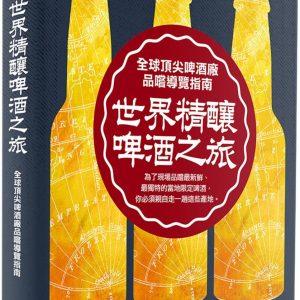 孤獨星球Lonely Planet 世界精釀啤酒之旅:全球頂尖啤酒廠品嚐導覽指南