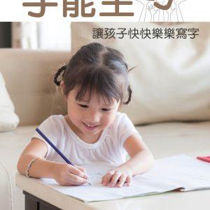 手能生巧:讓兒童快快樂樂學寫字(三版)