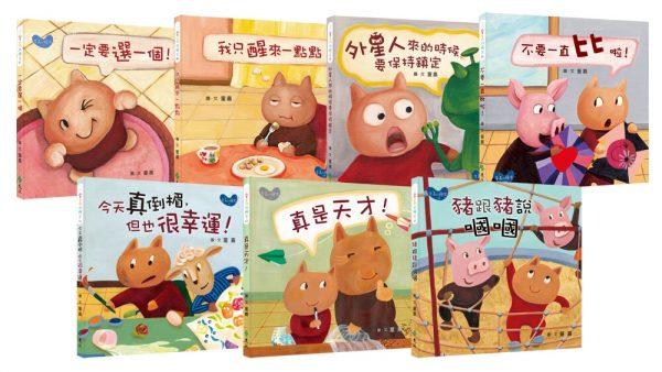 小胖貓系列(全7冊)