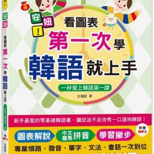 安妞!看圖表第一次學韓語就上手:一秒愛上韓語第一課(25K+MP3)