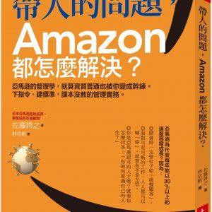 帶人的問題,Amazon都怎麼解決?:亞馬遜的管理學,就算資質普通也被你變成幹練。 下指令、建標準,課本沒教的管理實務。