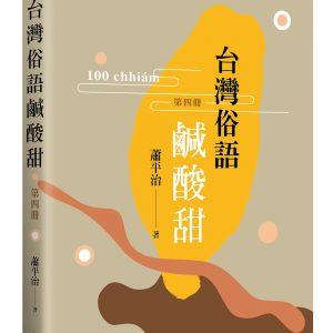 台灣俗語鹹酸甜(第四冊)