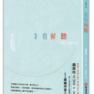 若你傾聽:《82年生的金智英》作者趙南柱首部得獎長篇小說
