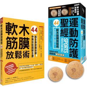 運動防護聖經:44組軟木筋膜放鬆術【盒裝,書+軟木大小球】