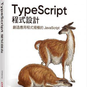TypeScript 程式設計