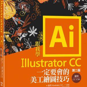 跟我學Illustrator CC:定要會的美工繪圖技巧 第二版(CC/CS6適用)