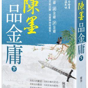陳墨品金庸(下冊)