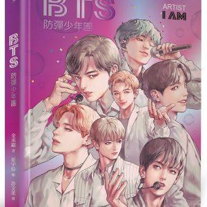 BTS 防彈少年團