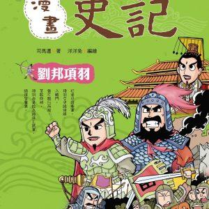 漫畫史記:劉邦項羽