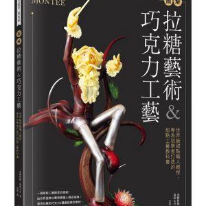 圖解拉糖藝術&巧克力工藝:世界級甜點職人親授,專為初學者打造的甜點工藝教科書