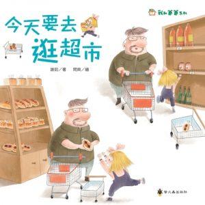 今天要去逛超市