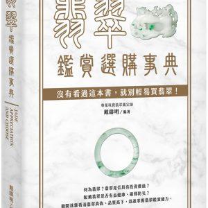 翡翠鑑賞選購事典:沒有看過這本書,就別輕易買翡翠!(二版)