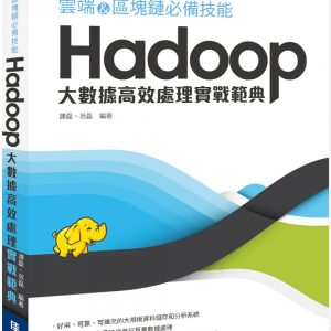 雲端&區塊鏈必備技能 Hadoop 大數據高效處理實戰範典
