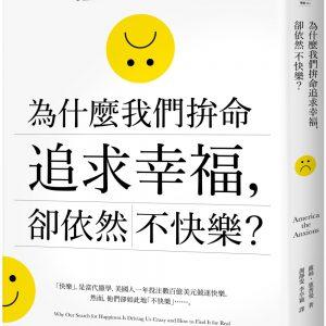 為什麼我們拚命追求幸福,卻依然不快樂