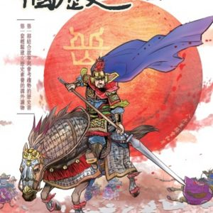 阿亮老師趣說中國歷史〈參〉:宋元~盛清
