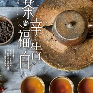 茶的幸福告白