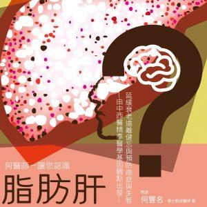 脂肪肝會肝癌、失智嗎?