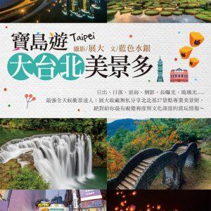 寶島遊:大台北美景多