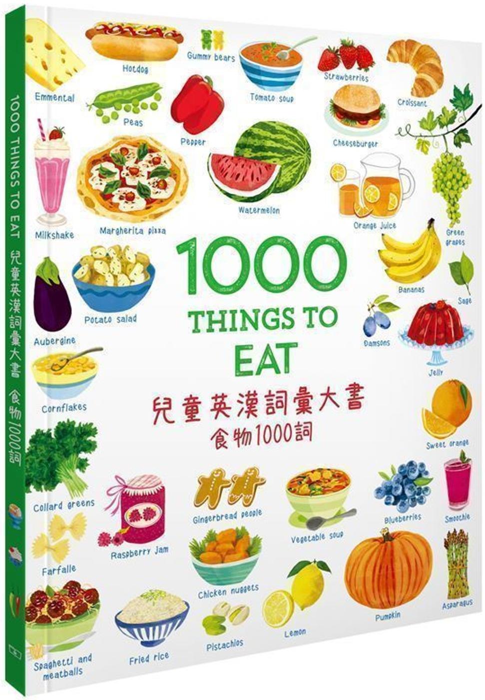 1000 Things to Eat 兒童英漢詞彙大書:食物1000詞