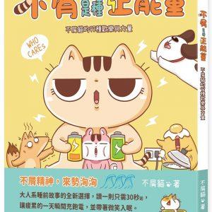 不屑是種正能量:不屑貓的97種歡樂與力量