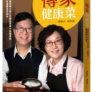 傳家健康菜:潘懷宗博士的三代養生食譜+長壽要訣,讓你健康多活40年