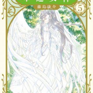幸運女神 愛藏版 5(首刷附錄版)