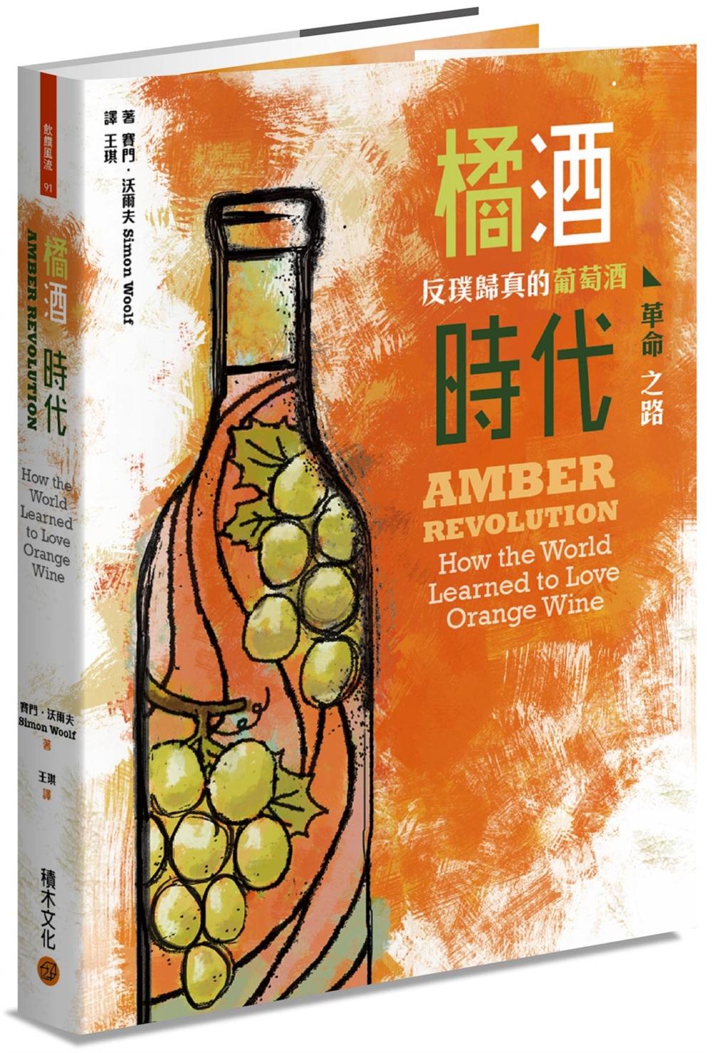 橘酒時代:反璞歸真的葡萄酒革命之路