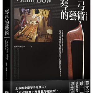 琴弓的藝術:提琴收藏大師教你看懂琴弓的價值(全新增訂版)